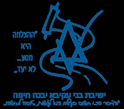 ישיבת בני עקיבא יבנה חיפה