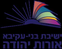 ישיבת בני עקיבא אורות יהודה