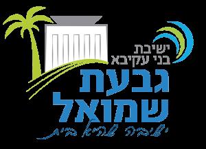 ישיבת בני עקיבא גבעת שמואל
